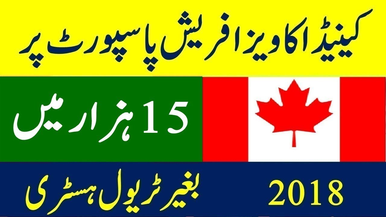 Canada visitor visa without travel history - Latest Canadian immigration  information 2018