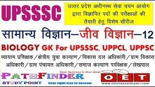 UPSSSC Biology GK-12    UPSSSC जीव विज्ञान, सामान्य विज्ञान    UPSSSC General science and Biology GK