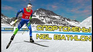 NGL BIATHLON СПОРТСМЕНЫ АЛЬФА-5