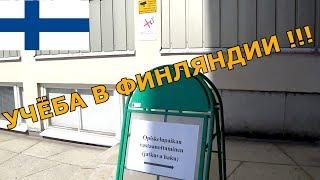 ПОСТУПЛЕНИЕ В ПТУ! УЧЁБА В ФИНЛЯНДИИ !!!
