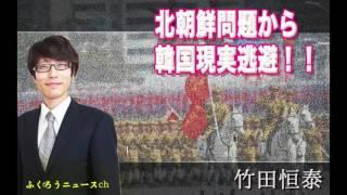 【竹田恒泰】北朝鮮問題から現実逃避する韓国!!韓国情勢について竹田恒泰が語る!! 竹田恒泰 動画 17