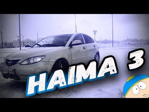 HAIMA 3  Китаец с задатками Японца!!!