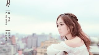 Repeat youtube video Kimberley 陳芳語【我愛你 你知道嗎?】MV