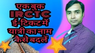 How to change  passenger name in confirmed irctc e ticket