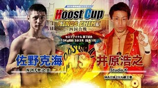 HOOST CUP KINGS EHIME「井原浩之VS佐野克海」