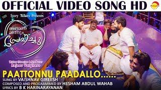 Paattonnu Paadallo Official Song HD | Vaishnav Gireesh | Angane Njanum Premichu