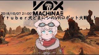 [LIVE] 【VOX MACHINAE】VRロボット大戦 実況配信!