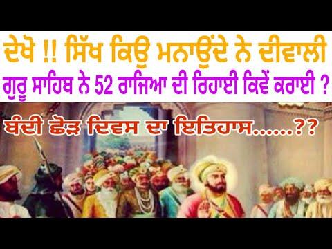 Diwali-Special-For-Kids-Sikh-Dharam-Vich-Diwali-Bandi-Chor-Diwas-De-Roop-Ch-Kyu-Mnayi-Jandi-Hai