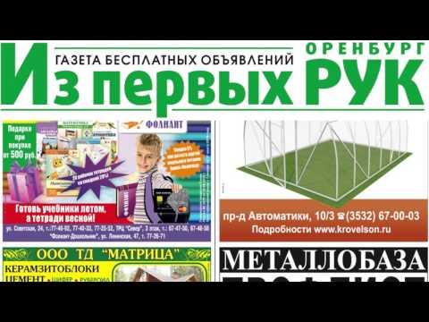 """Газета бесплатных объявлений """"ИЗ первых рук. Оренбург"""""""