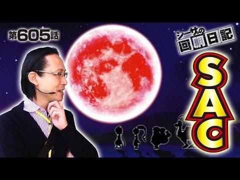 【アラジンAⅡ】【#パチスロ】シーサ。の回胴日記_第605話 [by ARROWS-SCREEN] - YouTube
