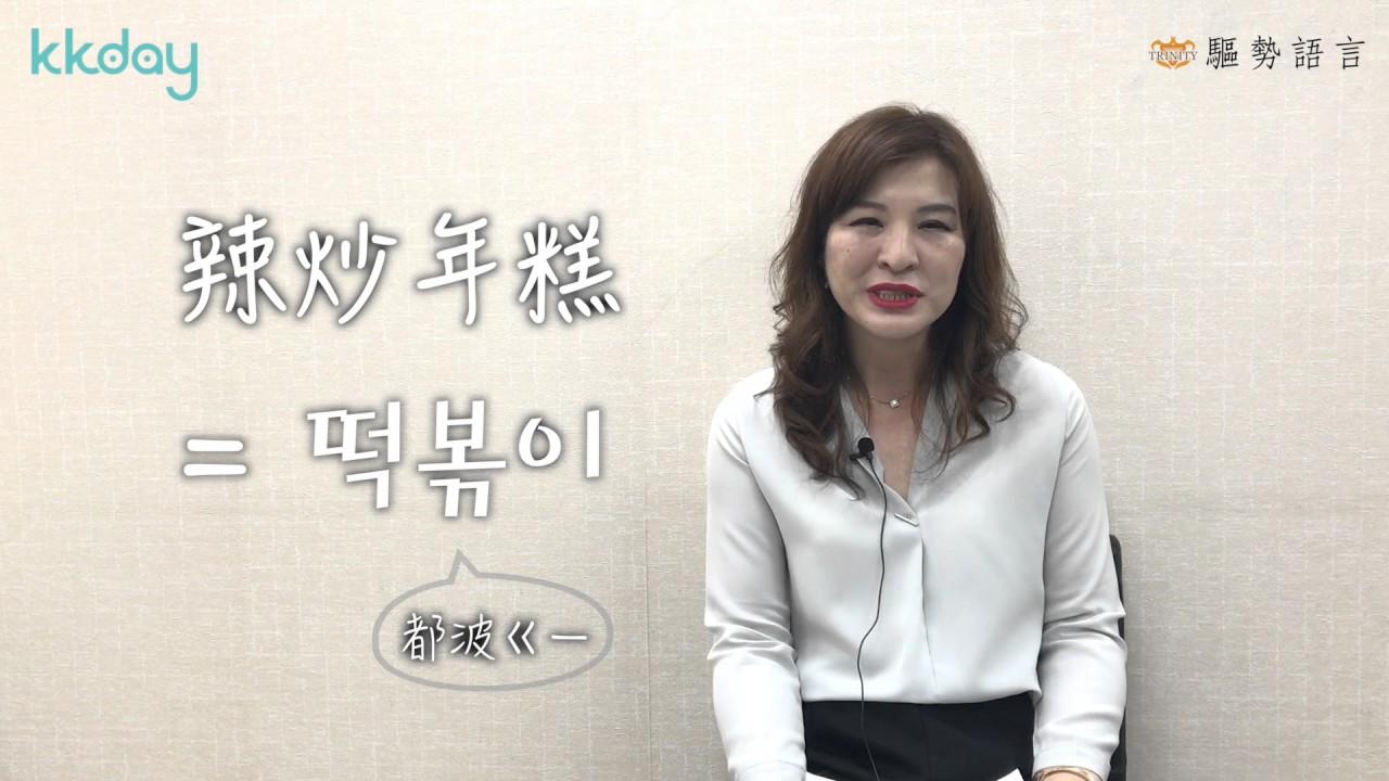 KKday【韓國超級攻略】韓文小教學(美食篇) - YouTube
