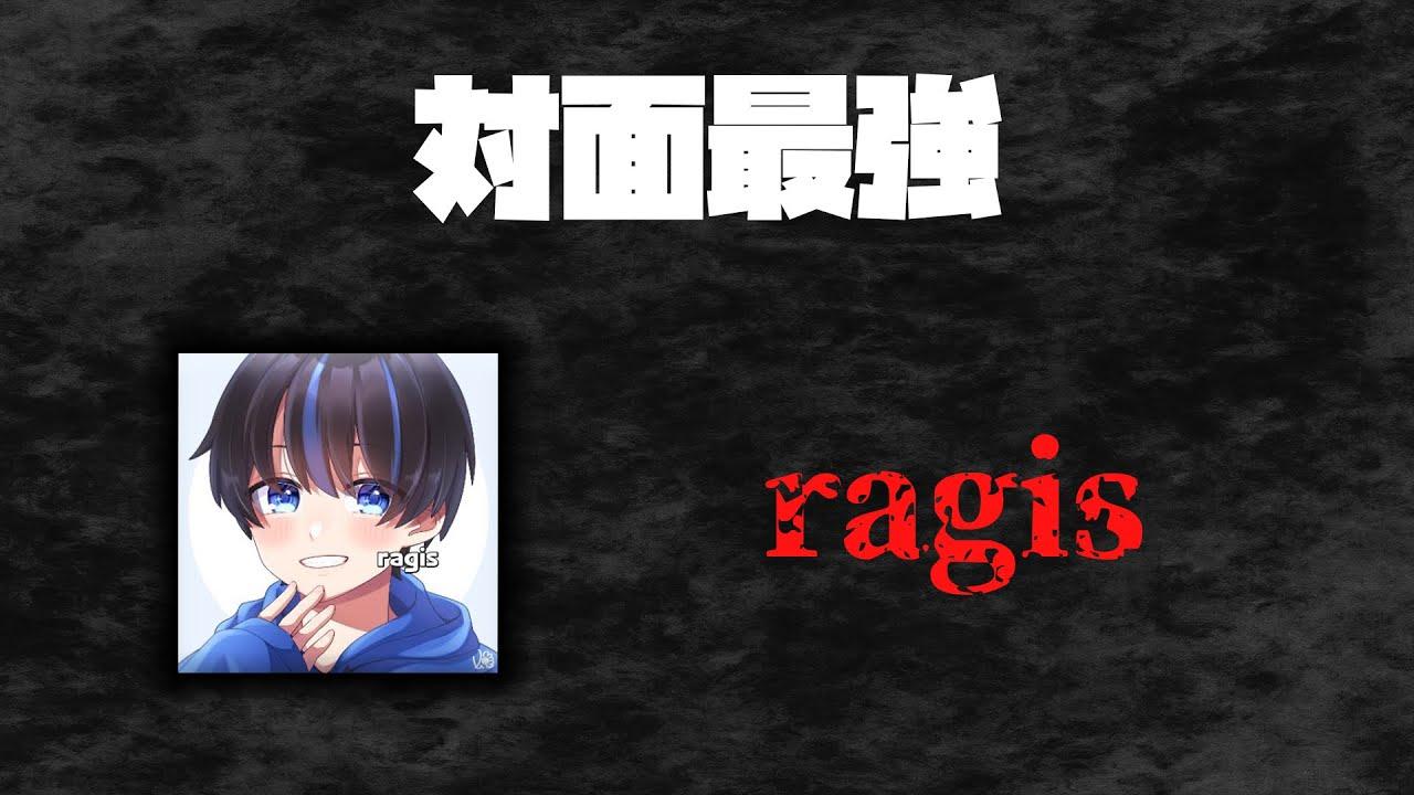 Download 対面最強ragisの新シーズン初ビクロイの反応【日本語訳】【シーズン8】