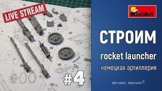 #4 Онлайн стройка немецкой реактивной артиллерии от Miniart