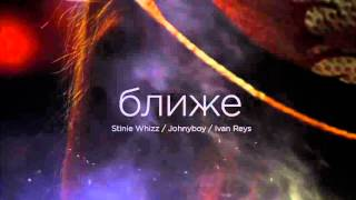 Video Stinie Whizz ft  Johnyboy   Ближе Музыка  Ivan Reys download MP3, 3GP, MP4, WEBM, AVI, FLV Agustus 2018