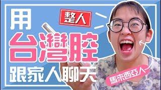 整人!外國人用台灣腔騙家人竟然是這個反應?!|【手癢計劃】