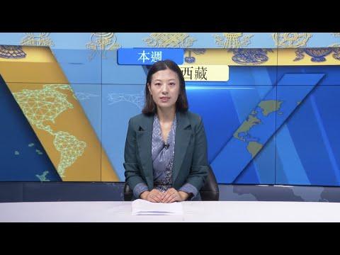 《本週西藏》第250期 2021年08月20日 Tibet This Week: Chinese
