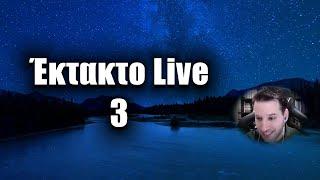 Έκτακτο live: Το μήνυμα του Αρεσίμπο και η σύνοδος Δία και Κρόνου   Astronio Live (#11)