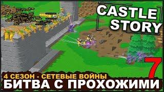 CASTLE STORY: СЕТЕВАЯ ИГРА - БИТВА С ПРОХОЖИМИ (сезон 4-7)