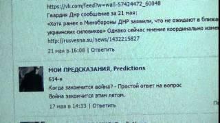 Предсказание для Украины и Новороссии Окончание войны