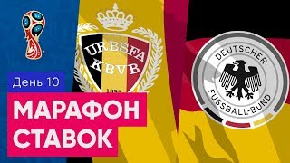 ЧМ 2018 Бельгия -Тунис Германия - Швеция Обзор и прогноз на футбол 23.06.2018