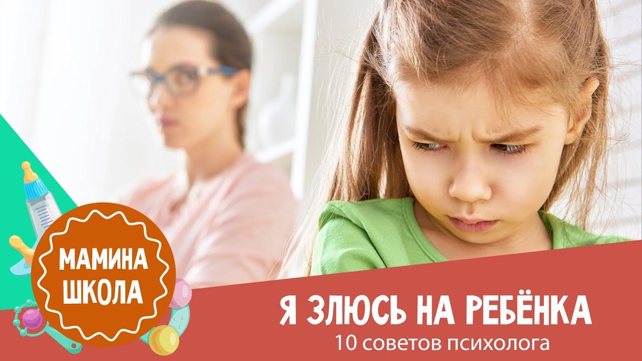 Злость на ребёнка: 10 советов психолога