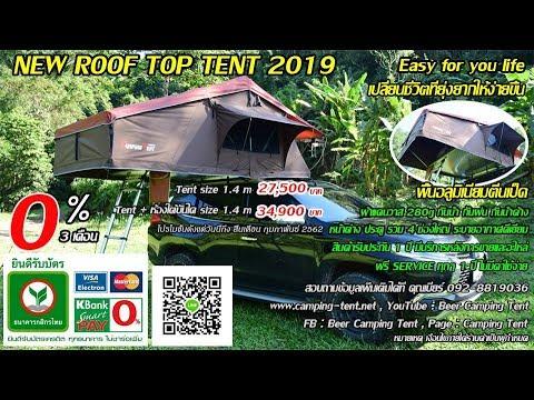 New Roof Top Tent (พื้นอลูมิเนียมตีนเป็ด)