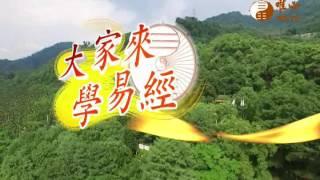 元莉講師 【大家來學易經014】| WXTV唯心電視台