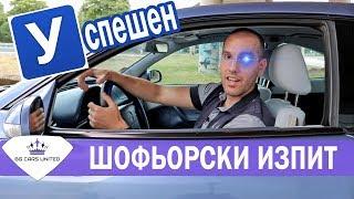 Успешен Шофьорски Изпит | BG CARS UNITED
