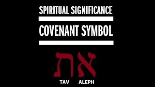 The Spiritual Significance of the Aleph/Tav by Bill Sanford