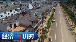 《经济半小时》 20190725 鲁甸:废墟上的新家园| CCTV财经