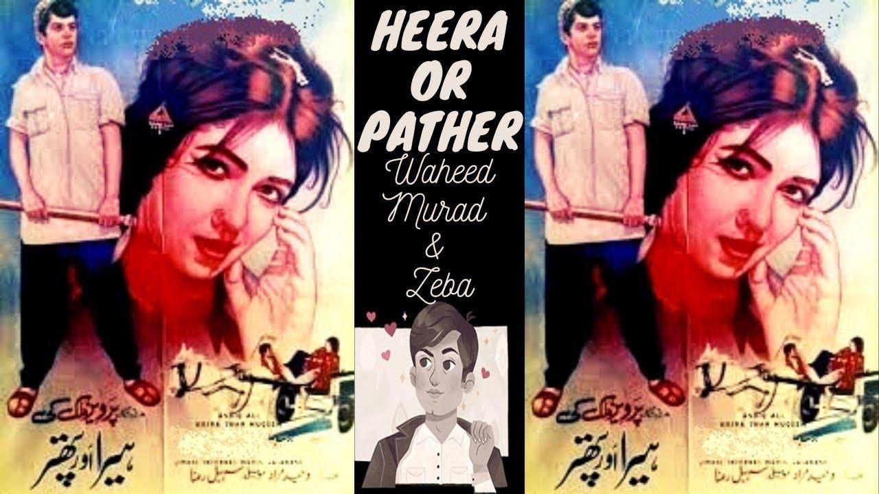 Download HEERA AUR PATHAR (FULL MOVIE)   WAHEED MURAD, ZEBA, NIRALA    FULL PAKISTANI MOVIE
