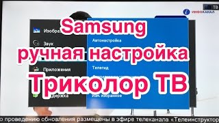 Почему нельзя делать автонастройку каналов Триколор ТВ на телевизоре Samsung