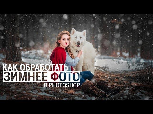 Творческая обработка зимней фотографии