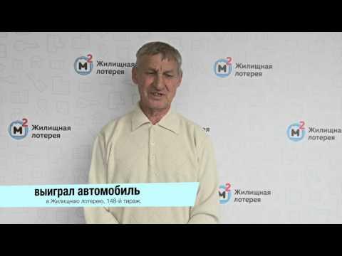 Виктор Митрофанов - победитель Жилищной лотереи. Выигрыш - автомобиль.