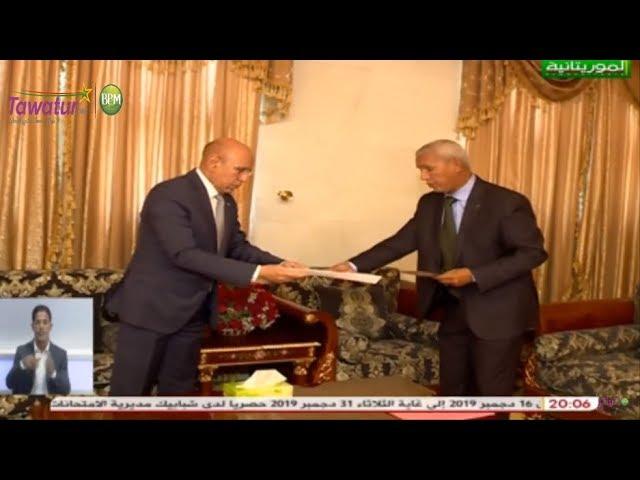 رئيس الجمهورية محمد ولد الغزواني يصرح بممتلكاته أمام لجنة الشفافية المالية | قناة الموريتانية