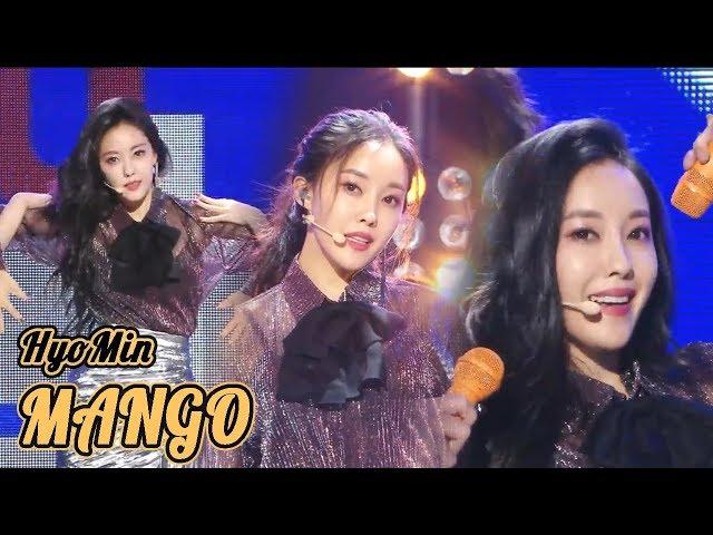 [HOT] Hyomin- MANGO ,  효민 - MANGO Show Music core 20180922