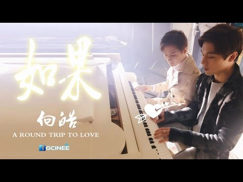 (Eng.Sub VietSub) IF - 如果 - 向皓 | A round trip to love ost
