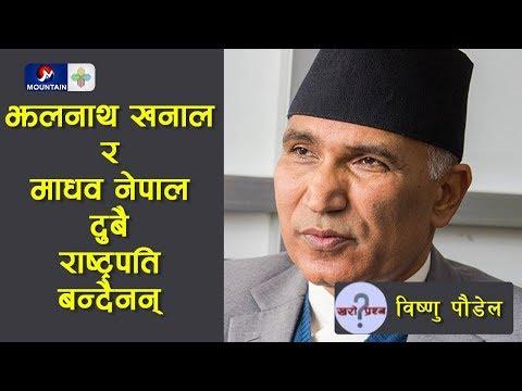 झलनाथ खनाल र माधव नेपाल दुबै राष्ट्रपति बन्दैनन् : विष्णु पौडेल || Kharo Prashna || Bishnu Poudel
