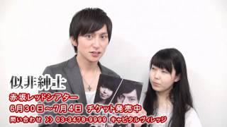 チケット情報:http://www.pia.co.jp/variable/w?id=092521 実力派俳優...