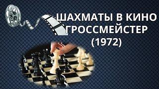 ШАХМАТЫ В КИНО. ГРОССМЕЙСТЕР (1972)
