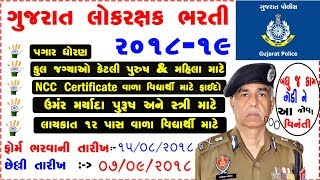 police bharti 2018 gujarat   સંપુર્ણ માહિતી   Syllabus   ફી । upcoming gujarat police bharti 2018-19