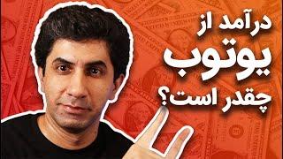 درآمد از یوتیوب چقدر است؟ توضیح شیوه های کسب درآمد از یوتوب در ایران و افغانستان