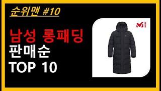 남성 롱패딩 TOP 10 - 겨울철 남성롱패딩 1위~1…