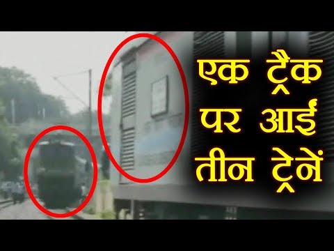 Allahabad: 3 express trains come on same track, major accident averted | वनइंडिया हिंदी