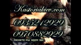 Купить шубу Киев Kastoriakiev.com(Купить шубу., 2014-12-09T23:22:34.000Z)