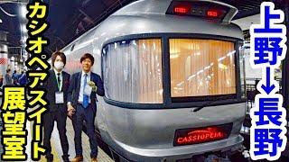 クラブツーリズム主催のツアーを利用して、長野行きカシオペア号に乗車...