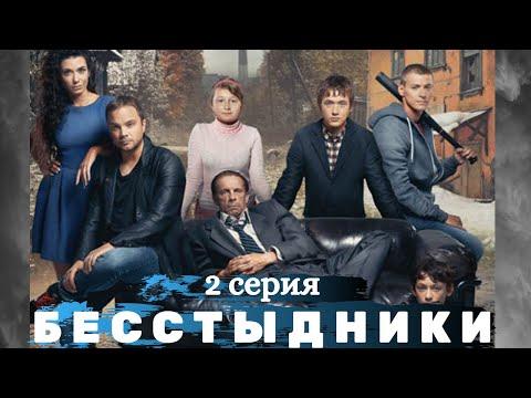 Бесстыдники 2 серия 2017