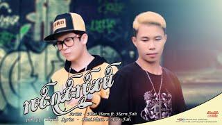 ၸင်းၵူၼ်းၸႂ်ၼမ်   Harn Fah feat. Hsai Harn - ၸၢႆးသၢႆႁၢၼ် × ၸၢႆးႁၢၼ်ၾႃႉ【OFFICIAL AUDIO】