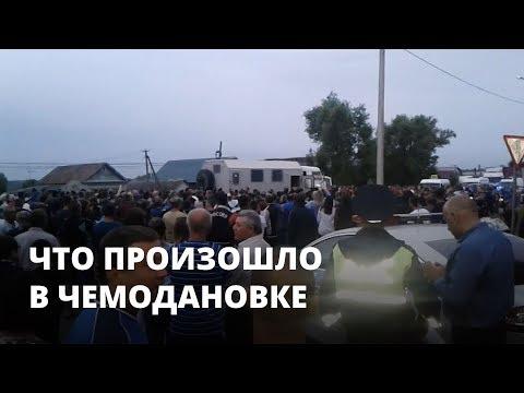 Жители Чемодановки: цыгане домогались русских девочек