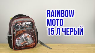 Розпакування Rainbow Moto 38 x 28 x 18 см 15 л Черый 4820071015828